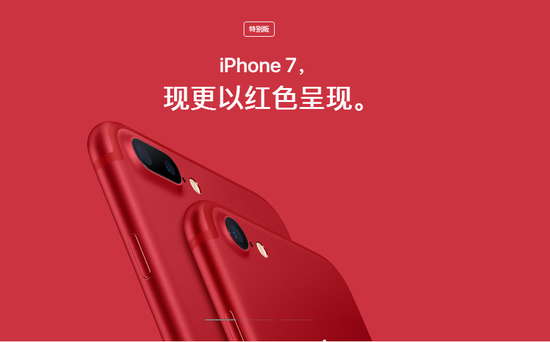 Apple is scheduled to launch its (Product)RED iPhones, a special edition of iPhone 7, on Friday. [Photo: 163.com]