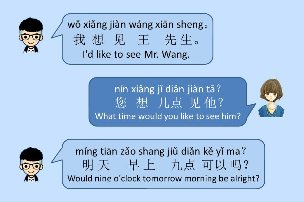 Lesson 97 Making Appointments (1) 第九十七课 约会