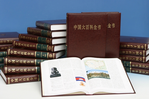 Photo of the first 74-volume paper edition of the Chinese Encyclopaedia. [Photo: cnpubg.com]