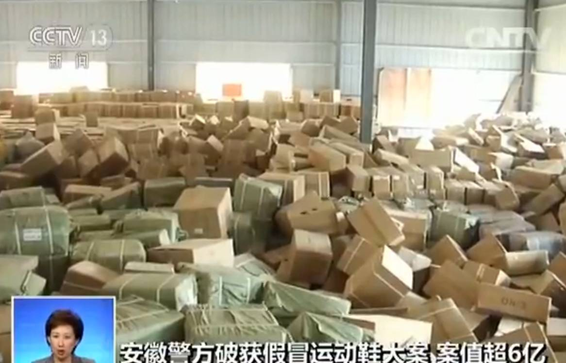 A screenshot of CCTV News shows the well-packaged fake shoes fabricated by a factory called Jinfeng in Bengbu, east China's Anhui Province. [Screenshot: CCTV]
