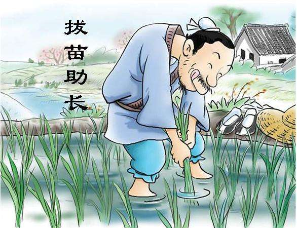 成语故事:拔苗助长To Pull Up the Seedlings to Help Them Grow